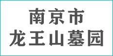 title='南京市龙王山墓园'