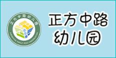 title='正方中路幼儿园'