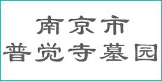 title='南京市普觉寺墓园'