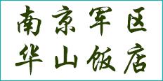 title='南京军区华山饭店'
