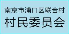 title='南京市浦口区联合村村民委员会'