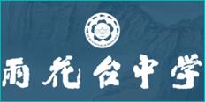 title='雨花台中学'